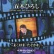 五木ひろし / ベストセレクションI(1971〜1994)〜よこはま・たそがれ〜 [CD]