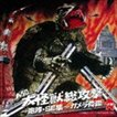 A50 大怪獣総攻撃〜咆哮・SE集〜 ガメラ降臨(CD)