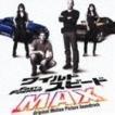 (オリジナル・サウンドトラック) ワイルド・スピードMAX-オリジナル・サウンドトラック [CD]