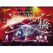 和楽器バンド/真夏の大新年会 2020 横浜アリーナ 〜天球の架け橋〜(初回限定盤) [DVD]