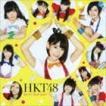 HKT48/控えめI love you !(Type-B/CD+DVD)(CD)