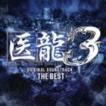 (オリジナル・サウンドトラック) 医龍3 THE BEST [CD]