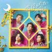 King & Prince / 恋降る月夜に君想ふ(通常盤) [CD]