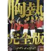 """サザンオールスターズ/SUPER SUMMER LIVE 2013 """"灼熱のマンピー!! G★スポット解禁!!"""" 胸熱完全版(通常盤) [DVD]"""