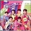 SMAP / SMAP 003 [CD]