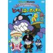 それいけ!アンパンマン だいすきキャラクターシリーズ/ばいきんまん とべ!ばいきんまん [DVD]