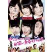 NMB48 げいにん!THE MOVIE お笑い青春ガールズ!<初回限定豪華版> [DVD]