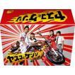 ヤスコとケンジ DVD-BOX [DVD]