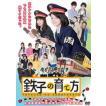 鉄子の育て方 DVD-BOX Vol.1(DVD)