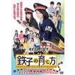 鉄子の育て方 DVD-BOX Vol.2(DVD)