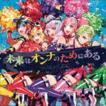 ワルキューレ/劇場版マクロスΔ 絶対LIVE!!!!!! イメージソング::未来はオンナのためにある(通常盤)