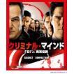 クリミナル・マインド/FBI vs. 異常犯罪 シーズン2 コンパクトBOX [DVD]