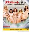 デスパレートな妻たち シーズン3 コンパクトBOX [DVD]