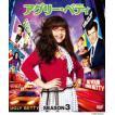 アグリー・ベティ シーズン3 コンパクトBOX [DVD]