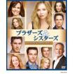 ブラザーズ&シスターズ シーズン2 コンパクトBOX [DVD]