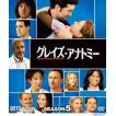 グレイズ・アナトミー シーズン5 コンパクトBOX [DVD]
