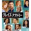 グレイズ・アナトミー シーズン9 コンパクトBOX [DVD]