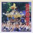 若山胤雄社中 / COLEZO!: 江戸祭囃子 [CD]