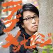 岡村靖幸/ラブメッセージ(CD)
