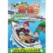東野・岡村の旅猿3 プライベートでごめんなさい… 瀬戸内海・島巡りの旅 ハラハラ編 プレミアム完全版 [DVD]