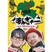 宮川大輔×ケンドーコバヤシ あんぎゃー 〜大分で勝手気まま旅〜(DVD)