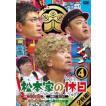 松本家の休日 4 [DVD]