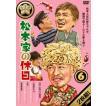 松本家の休日 6 [DVD]