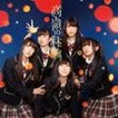 NMB48/高嶺の林檎(Type-C/CD+DVD)(CD)