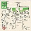 松本人志 / 放送室 VOL.326〜350(CD-ROM ※MP3) [CD-ROM]