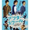 アフタースクール Blu-ray [Blu-ray]
