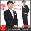 日本製合服ブラックシングルスーツMU2400