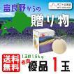 富良野からの贈り物 優品 2L 1玉 予約販売 7月中旬頃より順次出荷 着日指定不可 G-0407