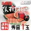 北海道 当麻産 でんすけすいか 秀品 3〜4L 1玉 予約販売 7月中旬頃より順次出荷 着日指定不可 G-0505