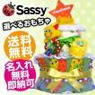 おむつケーキ オムツケーキ 出産祝い 出産祝 Sassy 2段 イエロー おむつケーキ バレンタイン