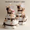 おむつケーキ オーガニック オムツケーキ 出産祝い 出産祝 日本製 今治タオル 豪華3段DX おむつケーキ