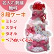 おむつケーキ オムツケーキ 出産祝い 出産祝 スタンダード ピンク 3段 おむつケーキ バレンタイン
