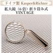 拡大鏡(6倍)折り畳み式 VINTAGE  【ドイツ】Kasper&Richter社製 美しく輝くメタルがギフトにもぴったり
