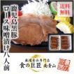 豚肉 黒豚ロース味噌漬け鹿児島 100g×8枚