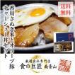 グルメ 香川 さぬき米とオリーブ豚チャーシュー丼セット