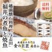 グルメ 越前懐石料理「与志田」福井の煮魚と焼魚