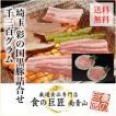 黒ブタ 豚肉 彩の国黒豚詰合せ 約1.3kg