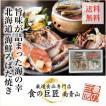 グルメ 北海道海鮮ろばた焼き 海の幸を食べ易く贅沢に詰め合わせ