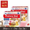DHC プロテインダイエット 50g×15袋入(5味×各3袋)×2箱 DHC Protein Diet 送料無料 【ギフト包装不可】