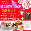 引き出物 愛の宅配便 大手ブランドカタログギフト+引菓子+縁起物3点セットAOO