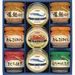 ニッスイ 缶詰・びん詰ギフトセット  BS-50 (C1257-069)