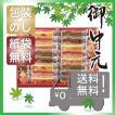 お中元 焼き 洋菓子 詰合せ  お中元 ギフト 人気 ひととえ キュートセレクション