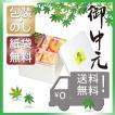 お中元 おかき かきもち 煎餅 和菓子  お中元 ギフト 人気 亀田製菓 穂の香20