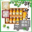 お中元 ジュース フルーツ ソフトドリンク  お中元 ギフト 人気 伊藤農園 100%ピュアジュースギフトセット