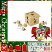 クリスマス プレゼント 知育玩具 ギフト 2020 知育玩具 MOCCO パズルボックス