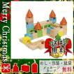 クリスマス プレゼント 知育玩具 ギフト 2020 知育玩具 VOILA カラフルキャッスル